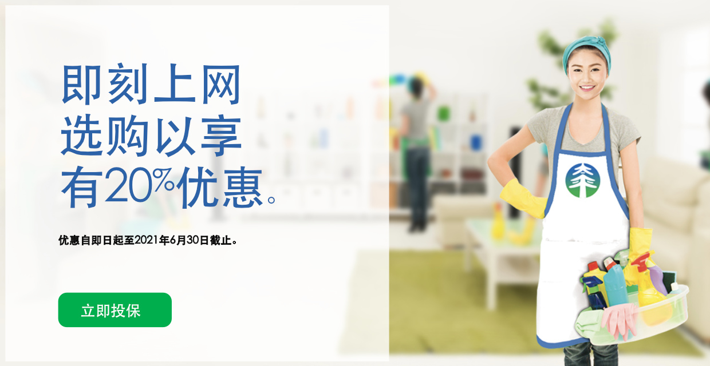 Helper-promo-CN-2 家庭女佣保险