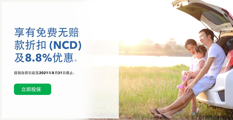 Motor-promo-CN 汽车保险